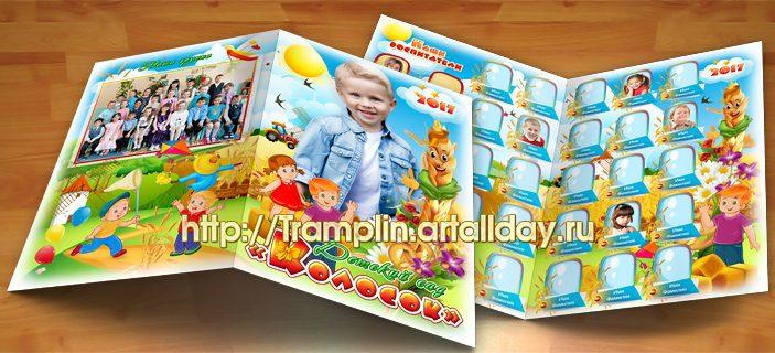 Виньетка Детский сад Солнышку смеётся хлебный Колосок